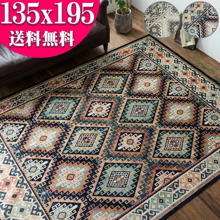 ラグ 薄手 ベルギー絨毯 ラグマット リビング カーペット 135×195 ホットカーペットカバー 絨毯 じゅうたん ルンバOK 送料無料 モケット織 ペルシャ絨毯 キリム 柄 インテリア