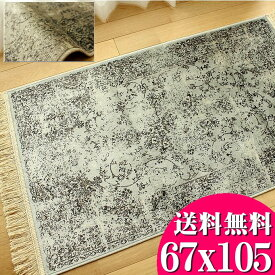 玄関マット 室内 屋内 アンティーク 調 北欧 シルク の風合い 67×105 ペルシャ絨毯 柄 ラグマット 通販 送料無料 ベルギー絨毯 玄関マット 風水