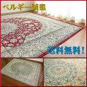 ペルシャ絨毯 柄 ラグ 女性に優しい! カーペット 約 3畳 大用 195×250 ベルギー絨毯 長方形 じゅうたん レッド グリ…