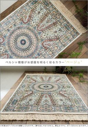 ペルシャ絨毯柄室内玄関マット高級感ある雰囲気シルクの風合い屋内ベージュ通販送料無料ベルギー絨毯玄関マット風水