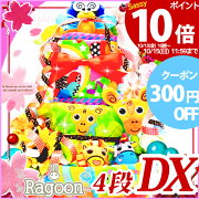 Sassy3段おむつケーキ1万円