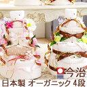 おむつケーキ 男の子 女の子 月間優良ショップ店 BIGサイズ 今治 出産祝い オーガニック★おむつケーキ オーガニック …