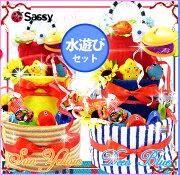 sassy水遊びセット付き3段おむつケーキ