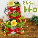 到着9月24日(火)可★おむつケーキ オムツケーキ 男の子 トトロ・シリーズ(となりのトトロ)/ジブリ・ 女の子 ・ 男の子…