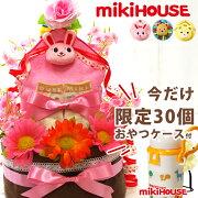 ミキハウスおむつケーキ5000円