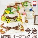 【19日(火)お届け可】 おむつタップリ タオル3枚 ソックス付き おむつケーキ 出産祝い 送料無料 オーガニック オムツ…