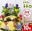 おむつケーキ かわいい スタジオジブリ トトロ・シリーズ (となりのトトロ) ジブリ/ オムツケーキ / 出産祝い / 送料…