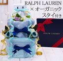【10/22(金)到着可】 おむつケーキ ラルフローレン ralphlauren オーガニック 今治タオル 名入れ 出産祝い 男の子 女…