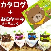 おむつケーキとカタログギフト(えらんでerande)セット
