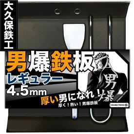 アウトドア鉄板 キャンプ 野外用 男爆鉄板(おとばく鉄板)レギュラー【4.5mm厚軽量鉄板】