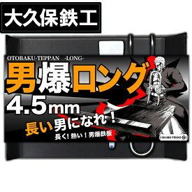 アウトドア鉄板 キャンプ 野外用 男爆鉄板(おとばく鉄板)ロング【4.5mm厚軽量鉄板】