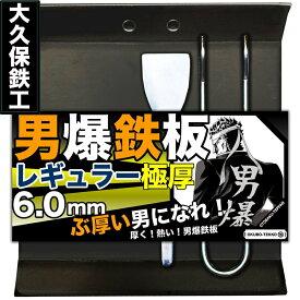 アウトドア鉄板 キャンプ 野外用 男爆鉄板(おとばく鉄板)極厚レギュラー【6.0mm厚軽量鉄板】