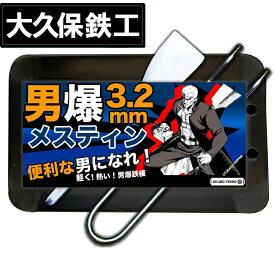 アウトドア鉄板 キャンプ 野外用 男爆鉄板(おとばく鉄板)メスティン専用【3.2mm厚軽量鉄板】