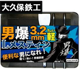 アウトドア鉄板 キャンプ 野外用 男爆鉄板(おとばく鉄板)ラージメスティン専用【3.2mm厚軽量鉄板】