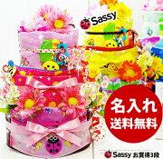 sassy(サッシー)おもちゃ付き3段おむつケーキ