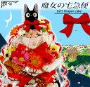 おむつケーキ かわいい スタジオジブリ トトロ・シリーズ (魔女の宅急便) ジブリ/ オムツケーキ / 出産祝い / 送料無…
