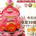 到着8月24日(土)可★おむつケーキ ミキハウス タオル おやつケース 出産祝い 男の子 ...