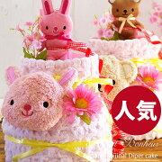 双子の出産祝いと男女のおむつケーキ