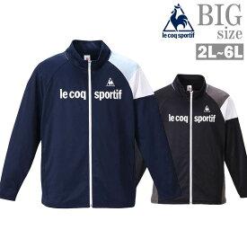 ジャージ LE COQ ルコック 大きいサイズ メンズ トレーニングウェア ドライ 長袖 メッシュ C020908-07
