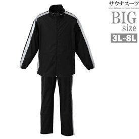 サウナスーツ 大きいサイズ メンズ BIG 発汗ウェア 上下セット トレーニングウェア ダイエット C021008-02