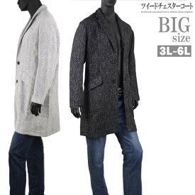 チェスターコート 大きいサイズ メンズ ツイード ビッグサイズ BIG コート ロングコート C021008-04