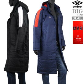 ベンチコート 中綿 大きいサイズ メンズ 中綿コート ブランド UMBRO アンブロ パデッドコート C021023-01