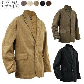 テーラードジャケット コーデュロイ メンズ オーバーサイズ ビッグシルエット ゆったり R020917-05