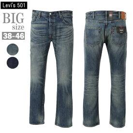 LEVIS リーバイス 501 ジーンズ 大きいサイズ メンズ デニムパンツ ビンテージ ダメージ C021019-02