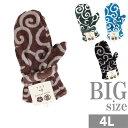 手袋 大きいサイズ フリース ミトン 唐草模様 和柄 豊天商店 フワフワ C301207-02