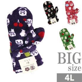 大きいサイズ 手袋 ミトン フリース 豊天商店 美豚 フルーツ 総柄 C301207-03