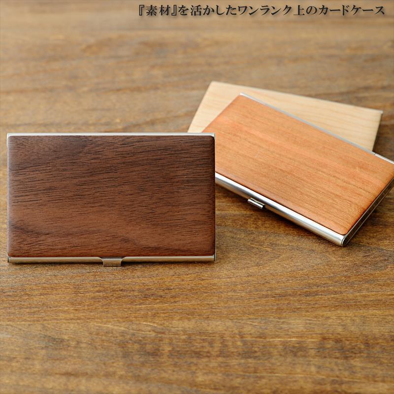 カードケース 名刺入れ メンズ 木目 ウッド 天然木 ビジネス 化粧箱 T300328-29