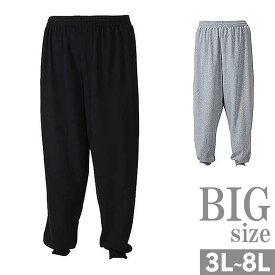 大きいサイズ 裏毛 ビッグサイズ スウェットパンツ メンズ C290828-01