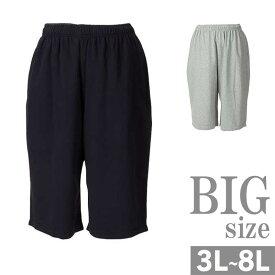 スウェットパンツ メンズ 大きいサイズ ハーフパンツ スウェット BIGサイズ C290828-02