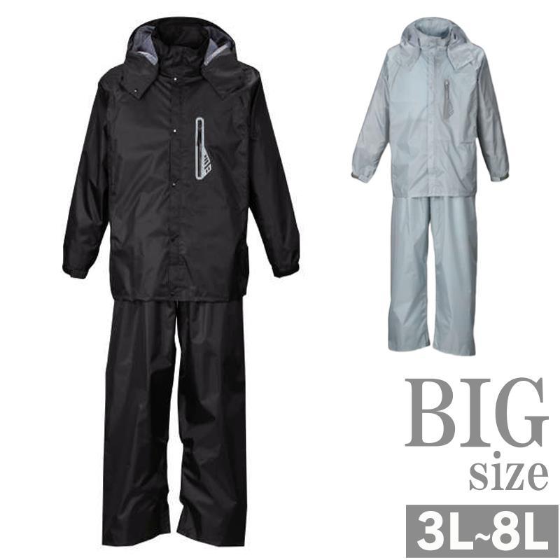 レインウェア 大きいサイズ メンズ レインスーツ 合羽 カッパ 雨具 BIGサイズ メッシュ C291024-01