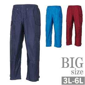 a5bafa035fbfed 合羽 レインパンツ 大きいサイズ メンズ 雨具 レインウエア カーゴパンツ 作業ズボン 雨 C300419-