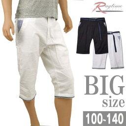 kuroppudopantsu大的尺寸人半褲子伸展夏天作為底打扮的marinkuroppudopantsuhowaito白色的(100 110 120 130 140)C300524-01