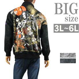 和柄 ブルゾン 大きいサイズ メンズ 刺繍 プリント ジャケット 絡繰魂抜刀娘 カモフラ C300913-12