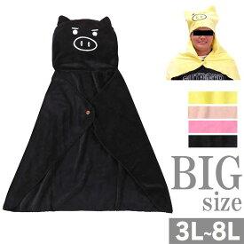大きいサイズ ケープ フリース フード付き 豊天商店 美豚 マント フリーサイズ C010129-20