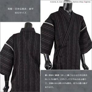 甚平大きいサイズメンズじんべいジンベイ和装和服夏花火夏祭り浴衣C010501-12