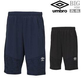 UMBRO ハーフパンツ 大きいサイズ メンズ ICE BLAST ジャージ トレーニングパンツ C010501-19