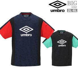 UMBRO Tシャツ 大きいサイズ メンズ トレーニングシャツ 半袖tシャツ メッシュ アイスブラスト C010501-24