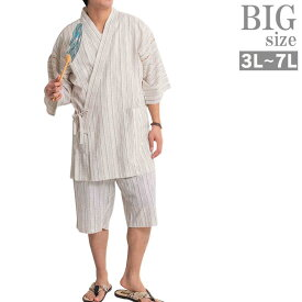 甚平 大きいサイズ メンズ 白 ホワイト 和装 和服 夏 花火 夏祭り じんべい ジンベイ C010528-01