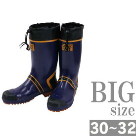 長靴 大きいサイズ メンズ 30cm 完全防水 4層 調整ヒモ テイクオフカウンター レインシューズ C300628-15