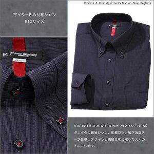 長袖シャツ黒大きいサイズメンズブラックシャツ黒シャツシャツ形態安定ボタンダウンC010906-17