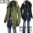 モッズコート メンズ コート ボア 裏ボア ファー ファー付き ミリタリーコート ミリタリー ハーフコート 暖か 冬 防寒 m-51 m-65 大きいサイズあり M L LL 3L 4L 5L A25