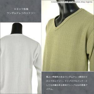 トップスVネックメンズカットソーランダムテレコTシャツ無地長袖おしゃれシンプルS010829-21