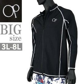 BIG ラッシュガード 大きいサイズ メンズ 長袖 C290426-13