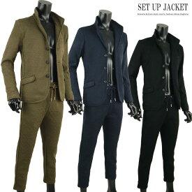 上下セット カジュアル ジャケット 上下 メンズ セットアップ スーツ イタリアンカラー B010806-04