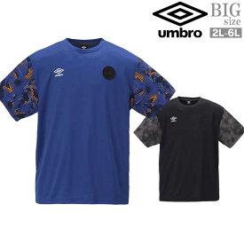 大きいサイズ メンズ トレーニングシャツ UMBRO 半袖Tシャツ グラフィック 吸汗 速乾 メッシュ C010501-23