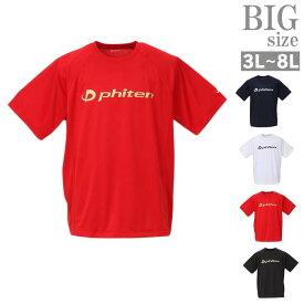 大きいサイズ メンズ PHITEN ファイテン アクアチタン 吸汗速乾 DRY メッシュ tシャツ C010612-16